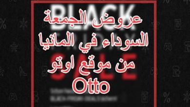 Photo of عروض الجمعة السوداء في المانيا من موقع اوتو Otto