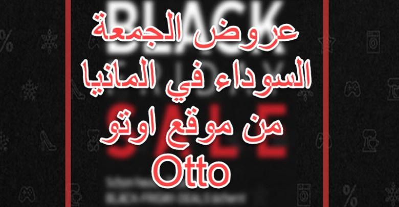 عروض الجمعة السوداء في المانيا من موقع اوتو Otto