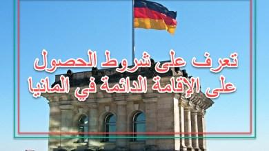 تعرف على شروط الحصول على الإقامة الدائمة في المانيا