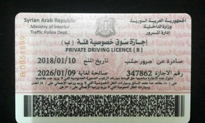 النمسا الشرطة تكشف سلسلة تزوير رخص قيادة أجنبية ....أغلبها سورية