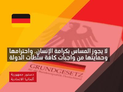 دستور جمهورية ألمانيا الاتحادية