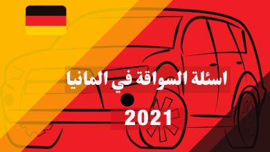 اسئلة السواقة في المانيا 2021