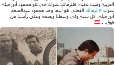 """صورة للزمالك عنوان حي يسمي """"محمود أبو رجيلة"""""""