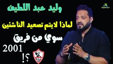 صورة وليد عبد اللطيف : لماذا يتم في الزمالك تصعيد ناشئين من فريق 2001 فقط ؟!!