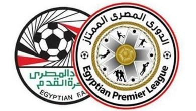 صورة تعرف على مباريات الجولة الأولى للدوري المصري موسم 20/21