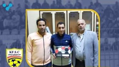 صورة كفر الشيخ يتعاقد رسميا مع ظهير القناة رسميا