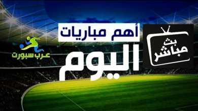 صورة البث المباشر لمباريات اليوم الأحد 8 / 11 /  2020