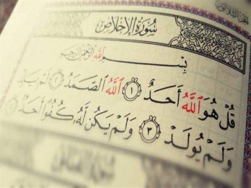 السورة التي تعدل ثلث القرآن ؟