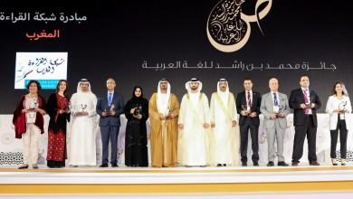 "Photo of منصور بن محمد يكرم الفائزين بجائزة ""محمد بن راشد للغة العربية"""