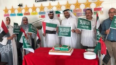 Photo of منطقة دبي التعليمية تحتفي باليوم الوطني السعودي ال 89 يداً بيد