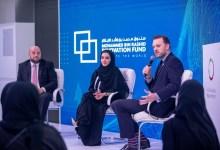 Photo of وزارة المالية تعقد جلسة حوارية تفاعلية حول صندوق محمد بن راشد للابتكار ضمن فعاليات أسبوع جيتكس