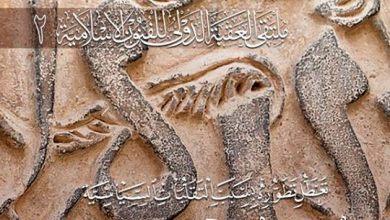 Photo of حروف عربية تحتفي بالخط المغربي