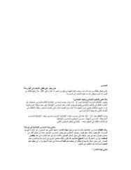 migrant_parents_faq_arabic-003