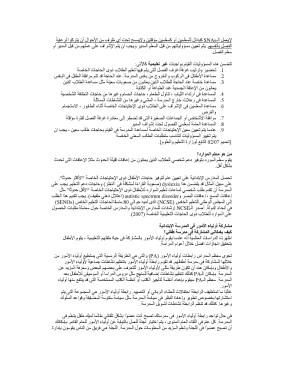 migrant_parents_faq_arabic-014