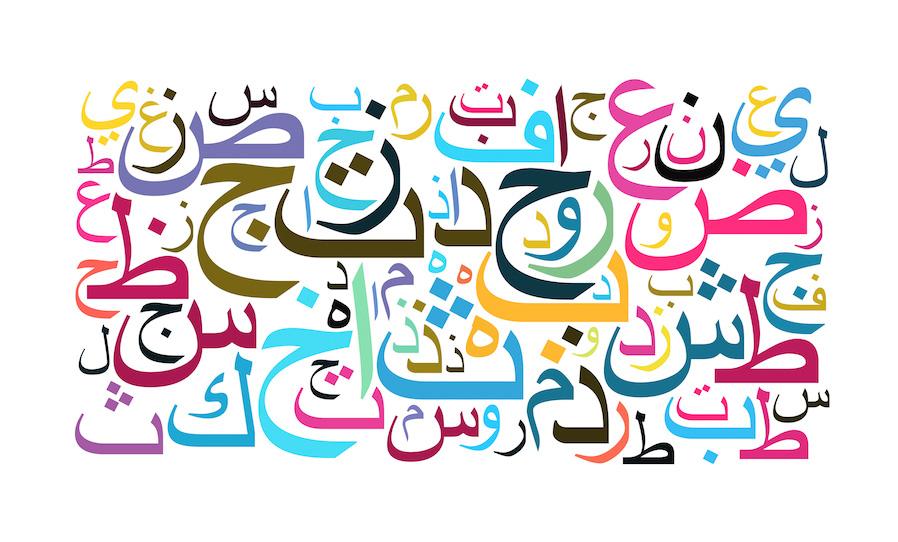 Letras del alifato o alfabeto del idioma árabe