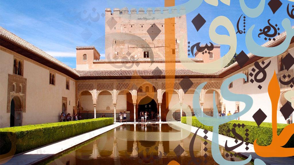 Palabras de origen árabe en el idioma español