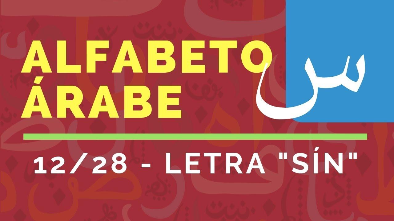 Duodécima letra del alfabeto de idioma árabe