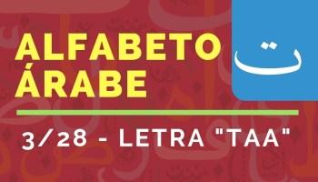 Curso del Alfabeto de Idioma Árabe : Letra «TÁ» (3/28)