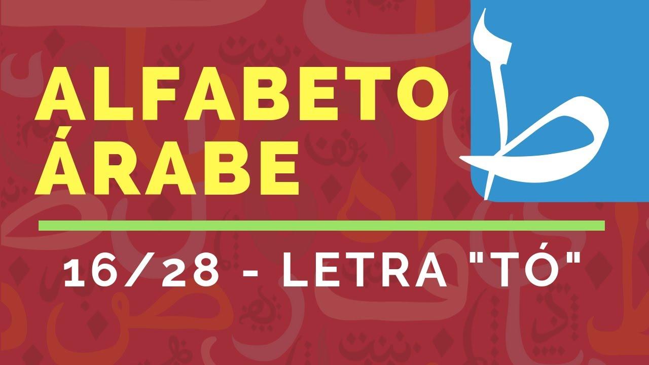 Decimosexta letra del alfabeto de idioma árabe
