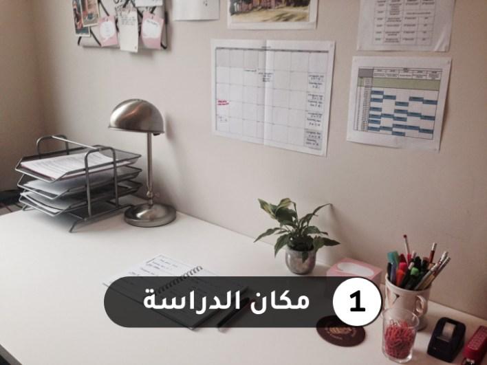 مكان الدراسة