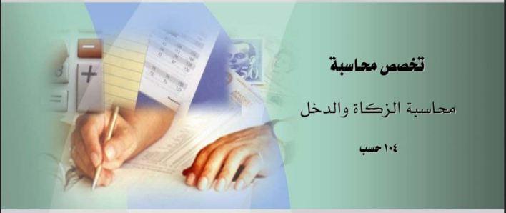 كتاب محاسبة الزكاةوالدخل pdf   الصادر من مؤسسة العامة للتدريب التقني والمهني السعودية