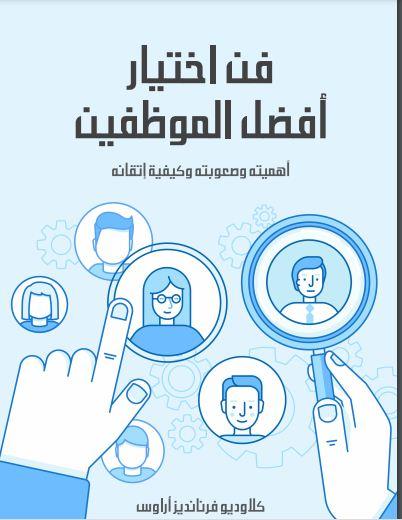 تحميل كتاب فن اختيار أفضل الموظفين PDF