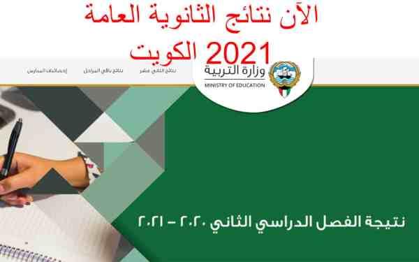 رقم الجلوس الكويت لمعرفة نتائج الثانوية العامة 2021
