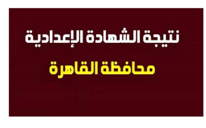 رابط نتيجة إعدادية القاهرة 2021 cairo.gov.results برقم الجلوس من الموبايل