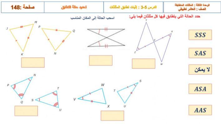 بحث عن التطابق رياضيات