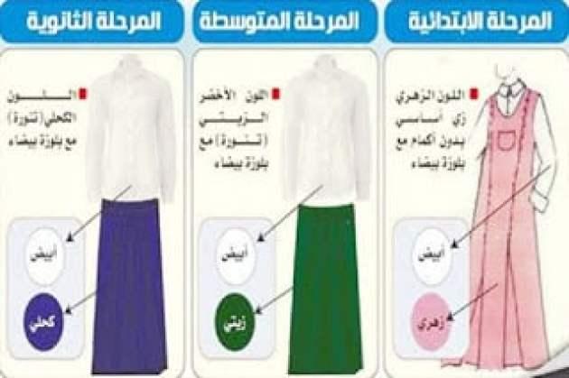 الزي المدرسي السعودي 2021 للبنات