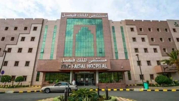 52 وظيفة شاغرة بمستشفى الملك فيصل التخصصي