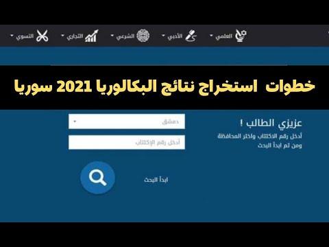 رابط نتائج البكالوريا في سوريا 2021 الدورة الاولي