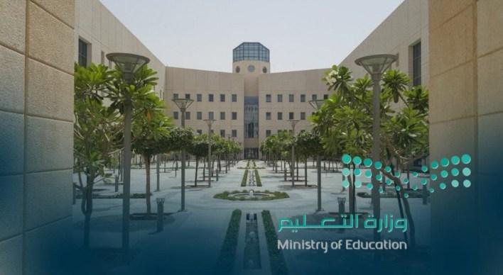 مدة إجازة اليوم الوطني للطلاب وفقا لـ «التقويم الدراسي»