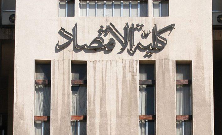 كلية الأقتصاد جامعة دمشق مع توصيف لمقررات كلية الإقتصاد