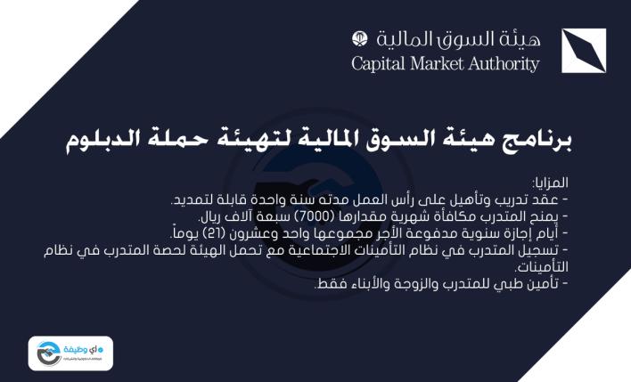 هيئة السوق المالية تعلن بدء التقديم في برنامج استقطاب المميزين بمكافأة شهرية 7000 ريال