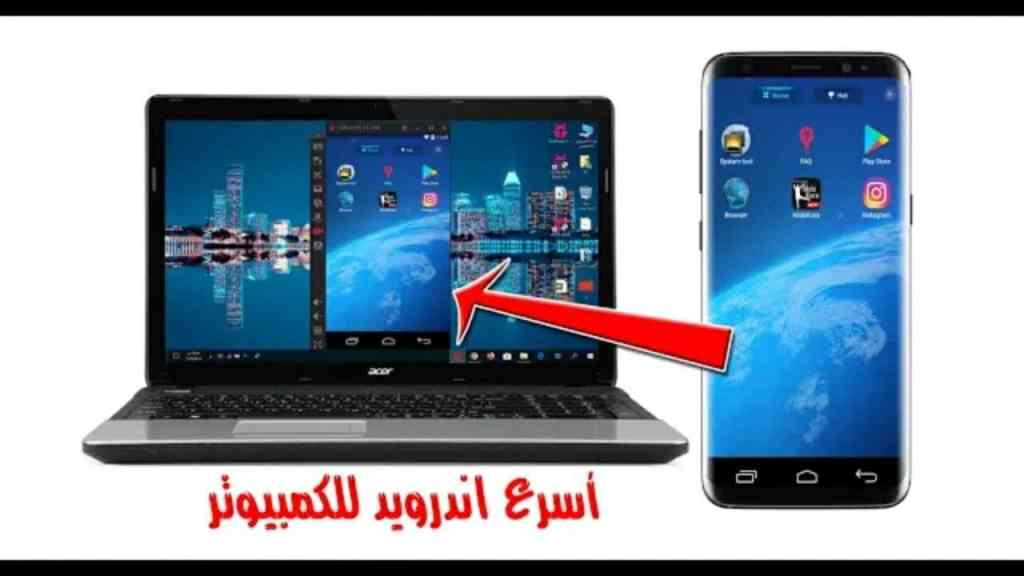 محاكي Android لأجهزة الكمبيوتر التي تعمل بنظام Windows و Mac