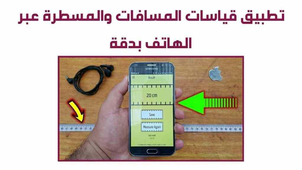 تحميل تطبيق المسطرة على الإنترنت برنامج يساعدك كثيرآ على قياس اي شي ترغب بها
