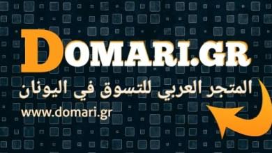 صورة قم بتسويق منتجاتك وابحث عن وظائف وغيرها من الخدمات على موقع دوماري