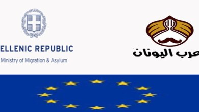 صورة تصاريح الإقامة الجاهزة والخاصة بحالات اللجوء في اليونان بتاريخ 06-08-2020