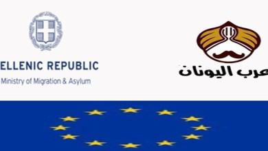 صورة تصاريح الإقامة الجاهزة والخاصة بحالات اللجوء في اليونان بتاريخ 04-08-2020