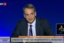 """صورة ميتسوتاكيس: موريا أحرقها مهاجرون """"مفرطو النشاط"""" أرادوا ابتزاز الحكومة"""