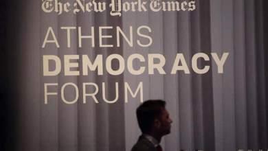 صورة انطلاق منتدى أثينا للديمقراطية غد الأربعاء