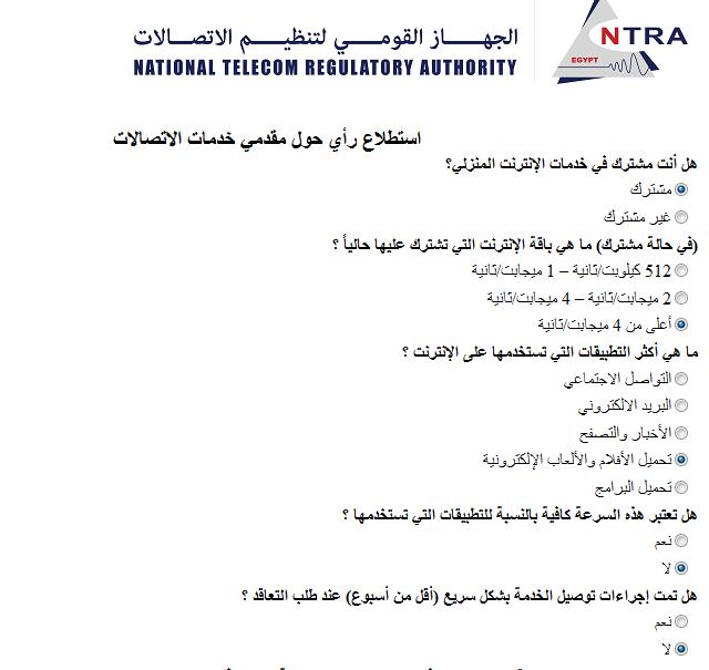 شارك الآن بإستطلاع الرأي المقدم من الجهاز المصري للإتصالات