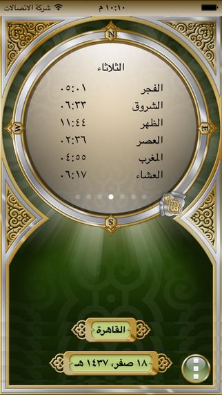 التطبيقات الإسلامية