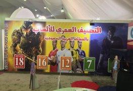 رسمياً بدء تطبيق التصنيف العمري الجديد للألعاب بالسعودية 16 أغسطس