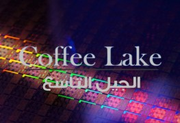 معالجات إنتل Coffee Lake