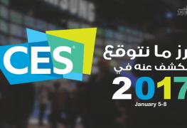 معرض CES 2017