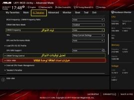 ASUS ROG Z270 BIOS