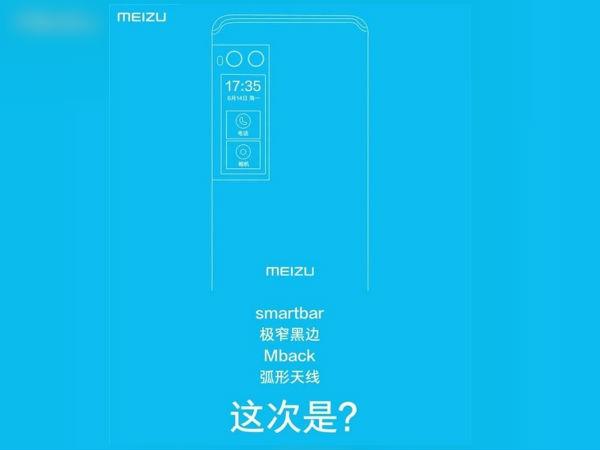 هاتف Meizu Pro 7