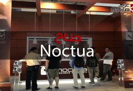 شاهد زيارتنا لجناح Noctua ضمن معرض Computex 2017
